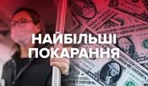 Як карають за порушення карантину у світі і в Україні: інфографіка