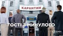 """Визитеры Минздрава: кто """"помогает"""" управлять системой в разгар кризиса"""
