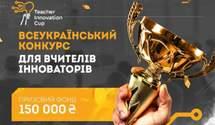 Всеукраїнський конкурс для вчителів Teacher Innovation cup почав прийом заявок