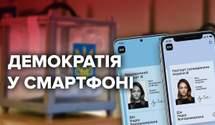 Вибори онлайн 2020: коли українцям дозволять голосувати у смартфоні