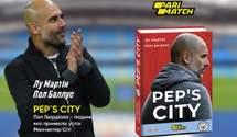 """""""PEP's CITY"""". Нова книга про роботу Гвардіоли в """"Манчестер Сіті"""""""
