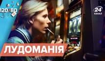 Гірше, ніж наркотики: чим небезпечна залежність від азартних ігор