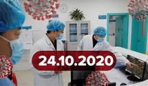 Новости о коронавирусе 24 октября: заболели Кличко и Дуда, рекордное количество тестов