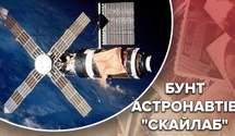 """Как астронавты """"Скайлаб"""" бастовали в открытом космосе: захватывающая история"""
