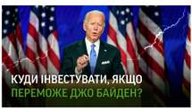 Лучшие акции для инвестиций, если Джо Байден выиграет выборы в США: полезная подборка