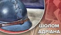 Защитная каска Адриана: как изобрели и почему ею пользовались ведущие армии мира