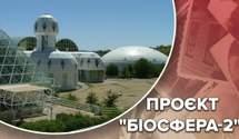 """Провал проекта """"Биосфера-2"""": почему искусственная экосистема оказалась непригодной для жизни"""