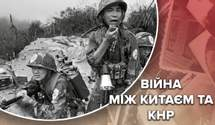 Китайсько-в'єтнамська війна: чим закінчилось найкоротше протистояння в історії людства