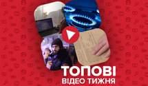 Зниження ціни на газ та труднощі дистанційної освіти на Луганщині – відео тижня