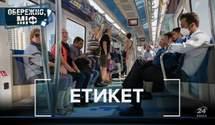 Коли можна їсти руками і не поступатись місцем у транспорті: сучасні правила етикету