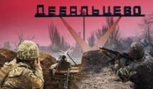 Бои за Дебальцево: что нужно знать об этом столкновении с российской армией
