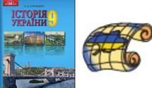 В электронные версии учебников по истории вернули Крым на карту Украины