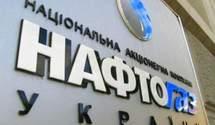 """Уряд проведе конкурс членів Наглядової ради та голови правління """"Нафтогазу"""""""
