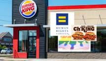 Що поєднує курячий сандвіч Ch'King від Burger King та ЛГБТ-рух