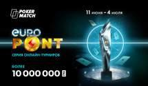 Под аккомпанемент Евро: на PokerMatch определились три чемпиона покерно-футбольной серии
