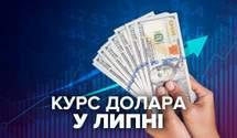 Купувати чи продавати долар: що буде з гривнею на початку липня