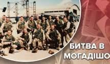 """""""День рейнджеров"""": миссия миротворцев США в Могадишо превратилась в кровавую бойню"""
