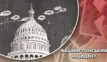 """НЛО над Белым домом: в """"Вашингтонский инцидент"""" вмешался сам Трумэн"""
