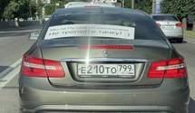 """""""Мы за Путина не голосовали"""": под Киевом заметили Mercedes с российскими номерами"""
