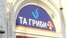 """У Києві з'явився магазин із вивіскою """"Електронні сигарети та гриби"""""""