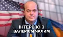 США – не благодійна установа, – інтерв'ю з експослом Чалим про вступ України у НАТО