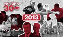 Кровавый 2013 год Независимости: самые резонансные события, которые всколыхнули Украину и мир