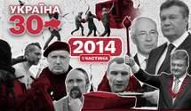 Розстріл Майдану, окупація Криму і війна на Донбасі: 2014 рік став переломним у житті України