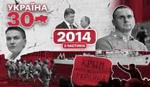 """""""Русскій мір"""", Іловайський котел, українці в полоні окупантів: 2014 рік залишив кривавий слід"""