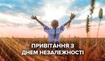 З Днем Народження, Україно: красиві картинки-привітання з Днем Незалежності 2021