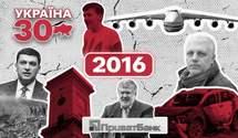 Возвращение Савченко и шокирующее убийство Шеремета: важное об Украине в 2016 году