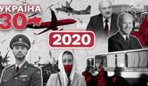 COVID-19 не шкодував нікого: Україна у 2020 році пережила багато втрат – були й перемоги