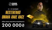 200 тысяч гривен призовых: PokerMatch запустит рейк-гонку для омашистов