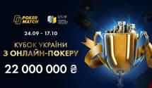 72 трофеї і 22 мільйони гривень призових: незабаром стартує Кубок України з онлайн-покеру