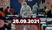 Скандал в больнице, самодельный COVID-сертификат: новости о коронавирусе 25 сентября