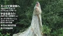Кара Делевінь приміряла кутюрні сукні з нової колекції Christian Dior для глянцю Vogue Japan