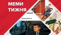 """Самые смешные мемы недели: съезд """"Слуг народа"""", подписи за отставку Разумкова"""