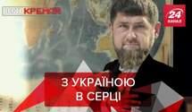 """Вєсті Кремля: Кадиров фактично """"визнав"""", що Крим – це Україна"""