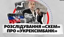 """60 мільйонів на покупку Sky Mall: """"Схеми"""" опублікували розслідування про """"Укрексімбанк"""""""