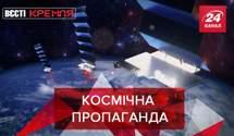 Вєсті Кремля: Роскосмос розгнівався на Ілона Маска через спутник Starlink
