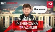 Вєсті Кремля. Слівкі: В Чечні без вибачень – нікуди