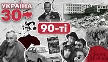 Скандальна церква Аделаджі та порятунок грузинів: найцікавіше про 90-ті роки в Україні