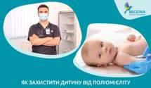 Поліомієліт в Україні: як захистити дитину