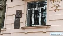 У Львові відкрили меморіальну дошку на честь Івана Вакарчука: фото