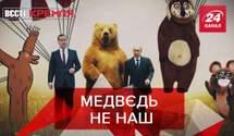 Вєсті Кремля. Слівкі: Американський ведмідь у подарунок для Путіна