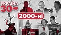 Пробна війна з Росією, гучні вбивства та мажори: якою була Україна у 2000-х роках