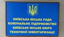 Прокуратура нагрянула с обысками в Киевское бюро техинвентаризации
