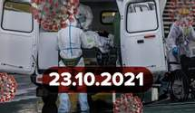 """7 областей – """"красные"""", Pfizer для детей: новости о коронавирусе 23 октября"""