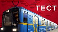 Де найглибша станція метро у світі: цікаві факти про метро і тест
