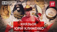 Вести.UA. Порошенко потерял страх.
