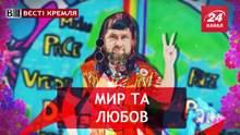 Вести Кремля. Мирный парадокс Кадырова. Психические расстройства Роскомнадзора